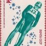Почтовая марка СССР - 5037, XIII зимние Олимпийские игры. Санный спорт