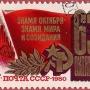 """Почтовая марка СССР - 5118, """"63-я годовщина Великой Октябрьской революции"""""""